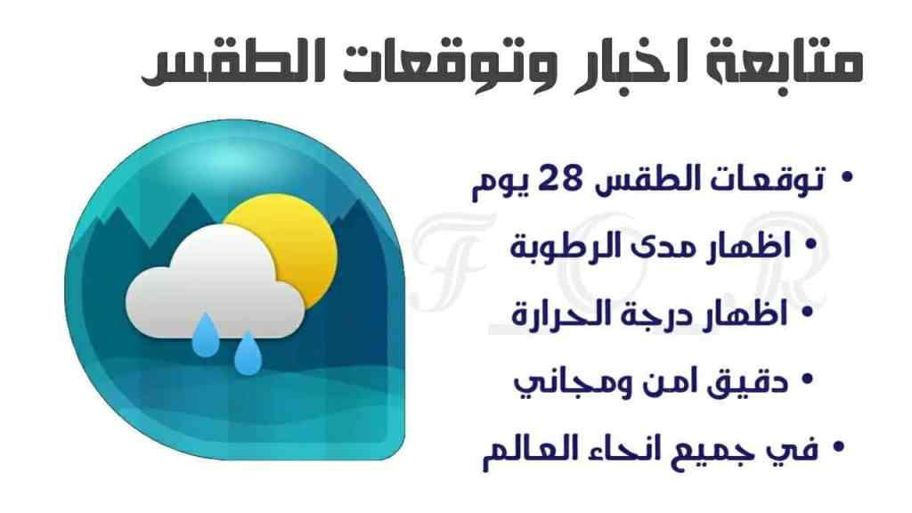تحميل تطبيق الطقس لمتابعة توقعات احول الطقس اخر اصدار
