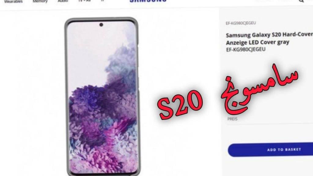سامسونج تسرب بطريق الخطأ صور هاتف جالكسي إس 20