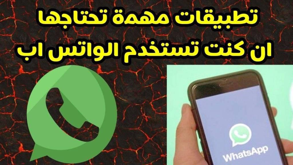 4 تطبيقات اندرويد سوف تحتاجها ان كنت تستخدم الواتس اب