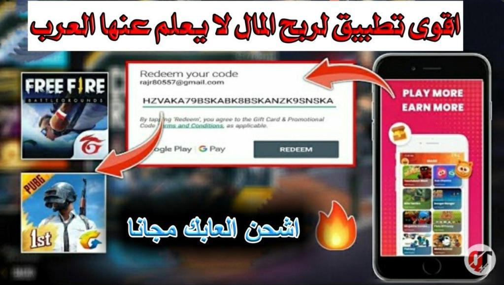شحن لعبة ببجي موبايل مجانا اخطر برنامج لا يعرف عنها العرب شي لربح بطاقات جوجل