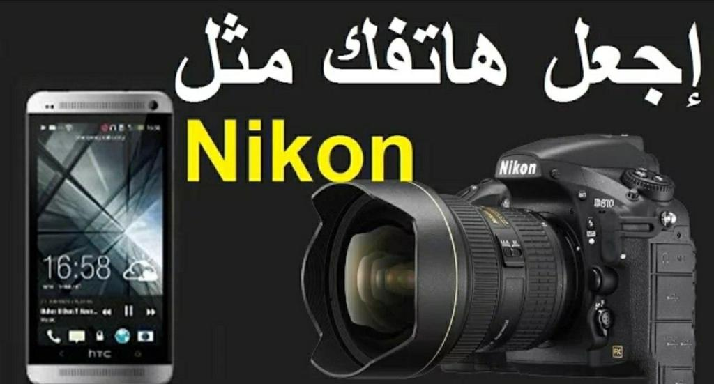 افضل واقوى تطبيق كاميرا للاندرويد 2020 للتصوير الأحترافي