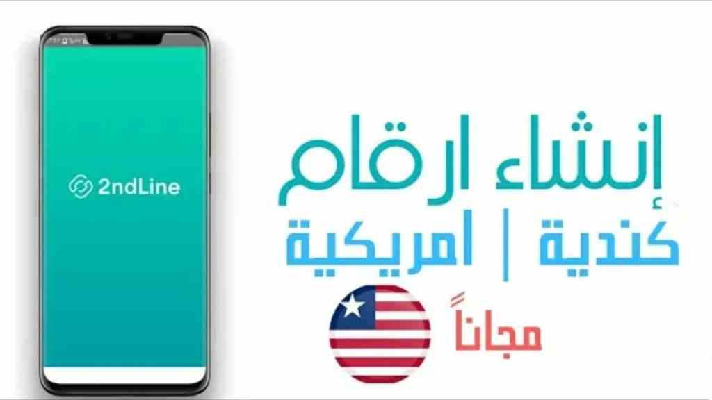 حل مشكلة تطبيق 2ndline لتفعيل رقم امريكي _ كندي طريقة حصرية لتشغيل
