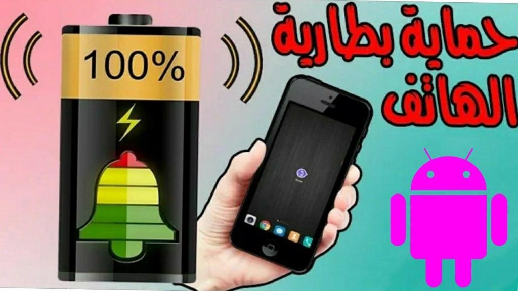 تطبيق للبطارية يخبرك متى تمتلئ ويمنحك إنذار عند وجود خطر على بطارية هاتفك .