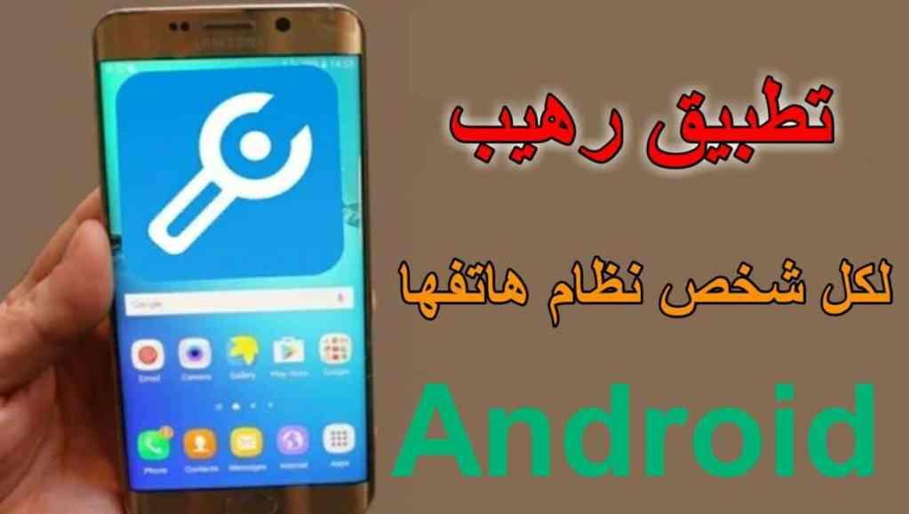 اخطر تطبيق يجب ان يتواجد على هاتفك اذا كان نظام التشغيل Android سارع واكتشفها