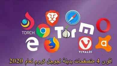 تعرف معي على أفضل متصفح بدائل مفتوحة المصدر لجوجل كروم