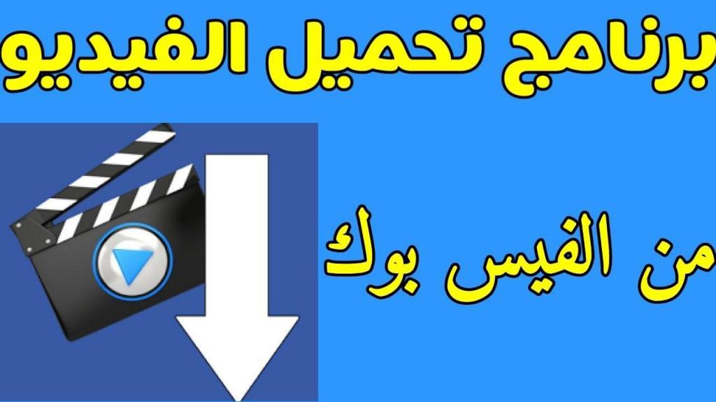 برنامج  تنزيل الفيديو من الفيس بوك MyVideoDownloader