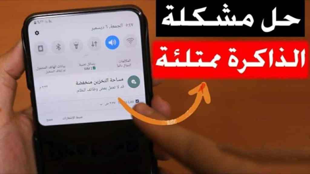 اقوى تطبيق لتنظيف هاتفك والحصول على مساحة لا تتوقع وجوده سارع باكتشافها
