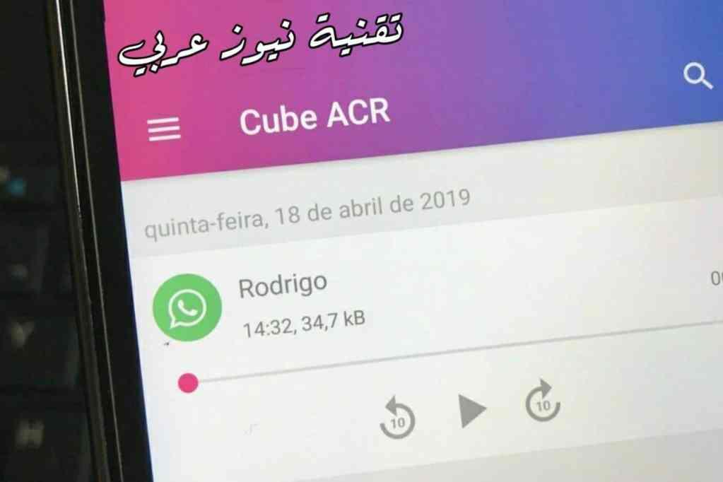 تطبيق لتسجيل مكالمات Facebook Messenger و WhatsApp وجميع تطبيقات التواصل