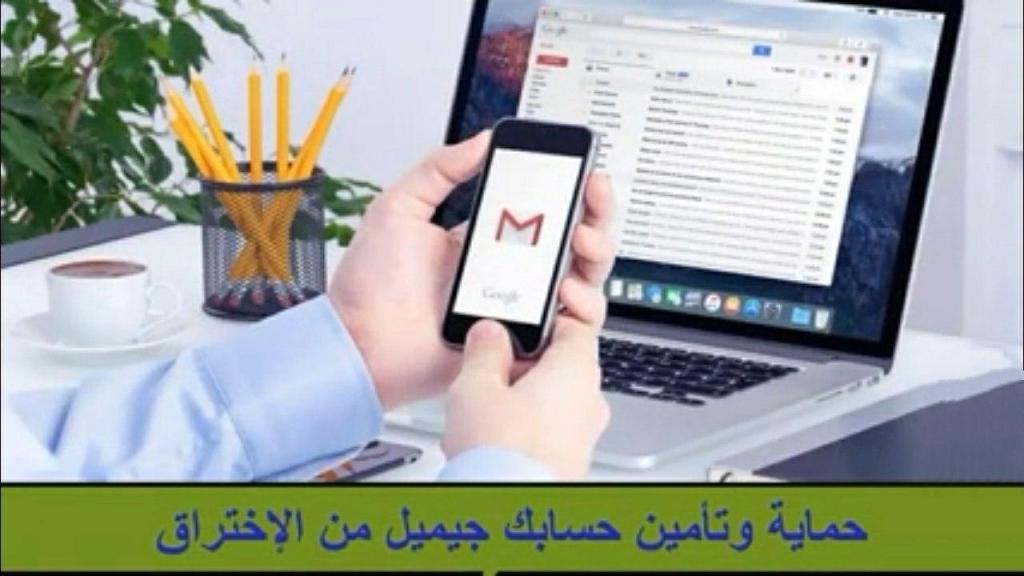 كيفية التحقق مما إذا كان بريدك الإلكتروني آمنًا وغير معرض للأختراق