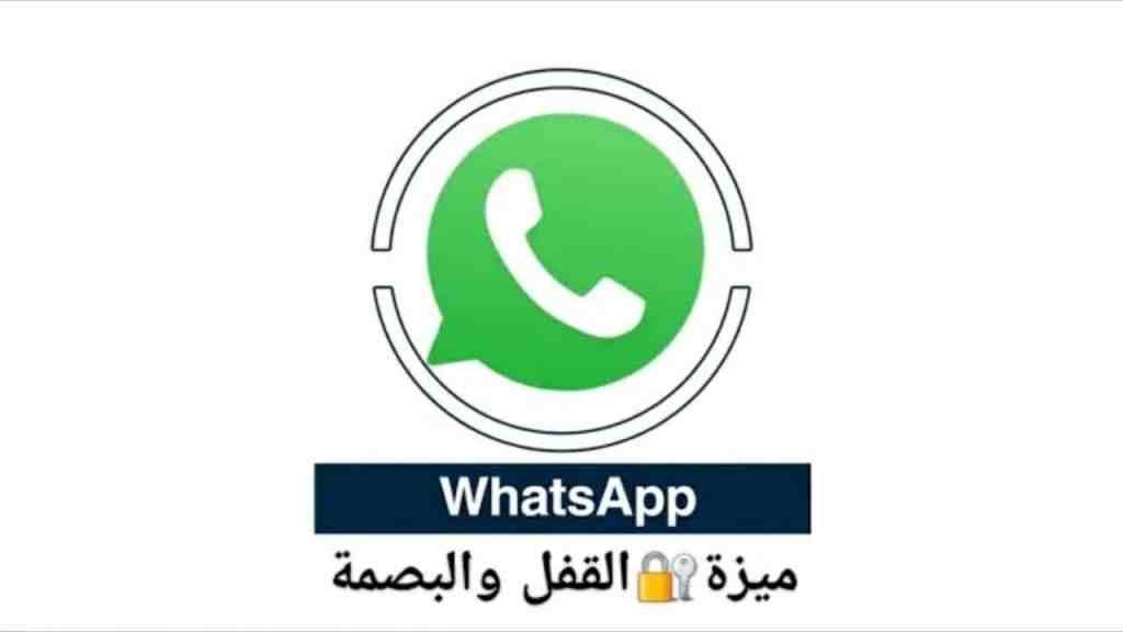تطبيق WhatsApp كيفية فتح التطبيق باستخدام بصمة إصبعك للاندرويد والايفون