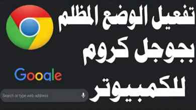 كيفية تمكين الوضع المظلم في جوجل كروم على جميع الهواتف وأجهزة الكمبيوتر