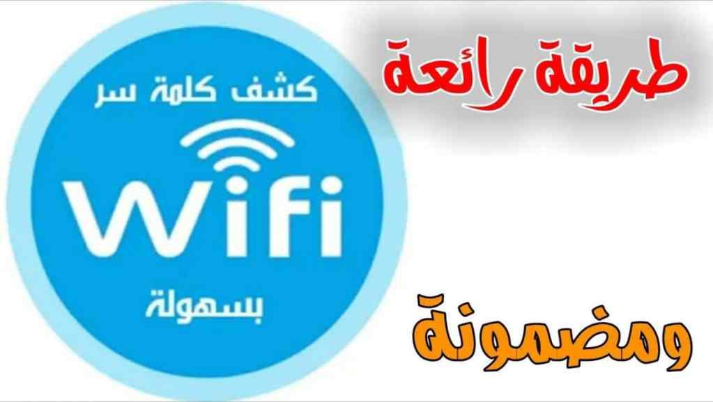 برنامج للاختبار شبكات Wi-Fi واحصل على إنترنت مجاني مدى الحياة
