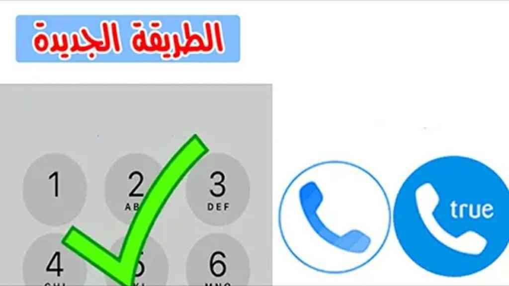 افضل برنامج لمعرفة اسم المتصل للاندرويد تطبيق خرافي لمعرفة هوية المتصل
