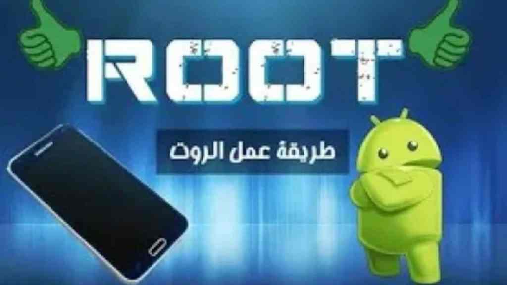 عمل روت ROOT لهواتف الأندرويد بالطريقة الصحيحة  بدون كمبيوتر