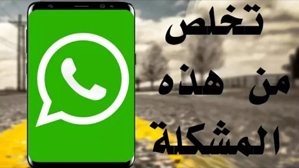 طريقة إيقاف التنزيل التلقائي للصور على Whatsapp على هواتف Android