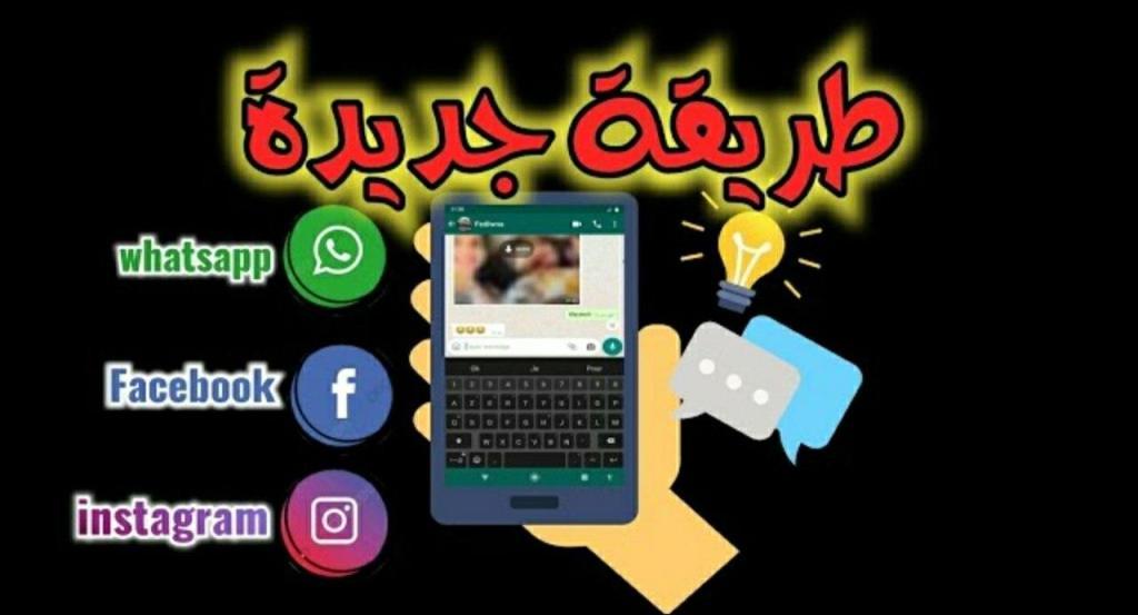 استرجاع الرسائل المحذوفة واتساب فيسبوك انستغرام وجميع برامج التواصل الاجتماعي