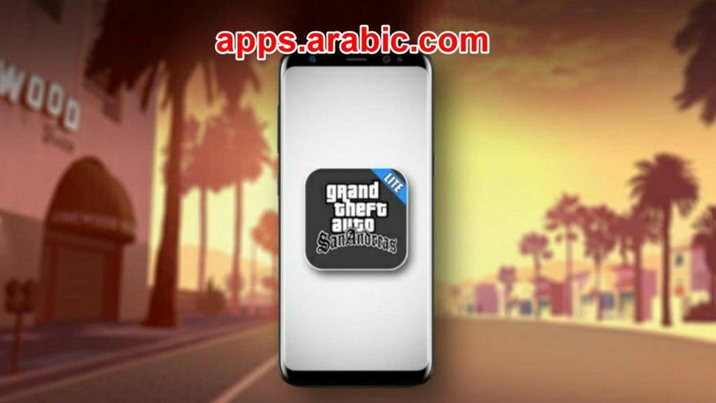 تحميل لعبة جراند ثفت أوتو GTA SA Lite V2.0 200 MB مهكرة اخر اصدار