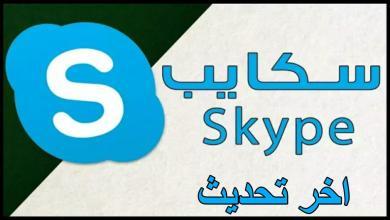 قم بتنزيل آخر تحديث من Skype لإجراء مكالمات محلية ودولية مجانًا