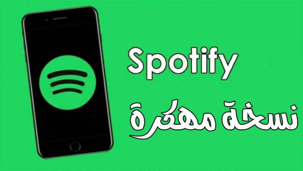 تنزيل تطبيق سبوتيفاي مهكر Spotify Premium للاندرويد