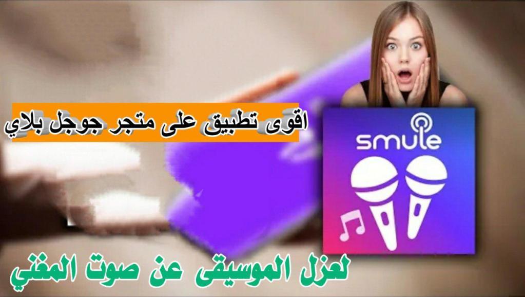تحميل تطبيق الغناء Smule Apk اقوى برنامج لعزل الموسيقى عن المغني