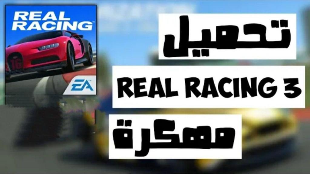 تحميل لعبة سباق السيارات Real Racing 3 اون لاين للاندرويد