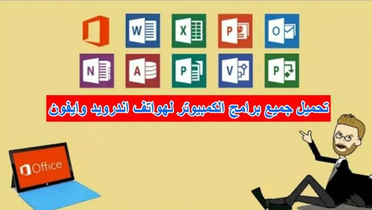 تنزيل تطبيقات Microsoft افضل برامج مايكروسوفت لجميع هواتف الاندرويد والايفون