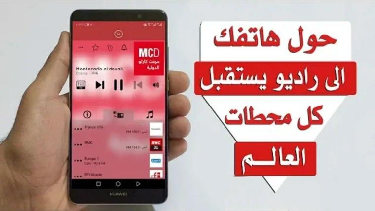 تحميل اقوى البرامج لسماع الراديو على هاتفك الاندرويد
