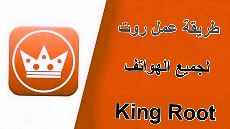 برنامج كينج روت KingRoot