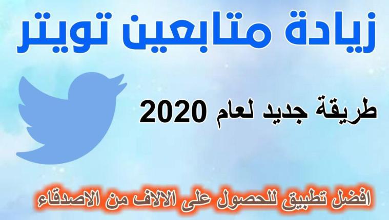 زيادة متابعين تويتر افضل تطبيق تستطيع من خلاله زيادة متابعينك بسهولة