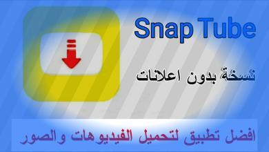 تنزيل سناب تيوب الاصفر افضل تطبيق لتنزيل الفيديوهات و الأغاني لجميع الهواتف