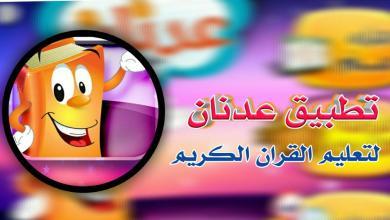 تحميل أفضل برنامج لتعليم القرآن الكريم للأطفال لجميع هواتف الاندرويد و ايفون