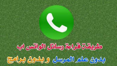 طريقة رهيبة قراءة رسائل WhatsApp بدون إعلام المرسل بطريقة جديدة بدون برامج
