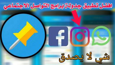 كيفية جدولة برامج التواصل الاجتماعي ( واتس اب _ انستكرام _ فيسبوك _ فايبر .الخ)