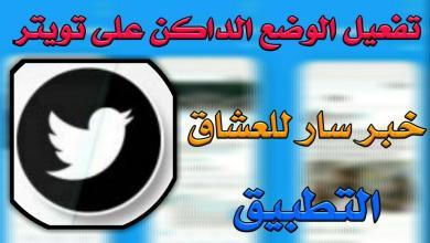 تويتر الاسود تفعيل Dark Mode على تطبيق Twitter تابع الشرح