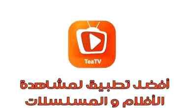 تطبيق teatv لمشاهدة و تحميل الأفلام الأجنبية و العربية مجاناً