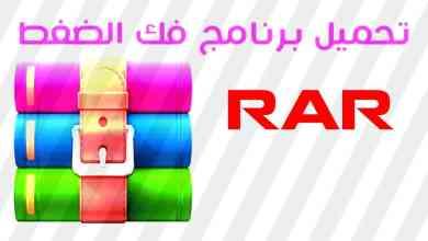 تحميل برنامج RAR للاندرويد افضل تطبيق لفك ضغط الملفات