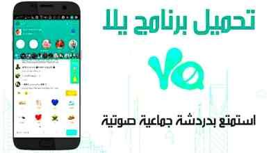 تحميل برنامج yalla.live للاندرويد اخر تحديث