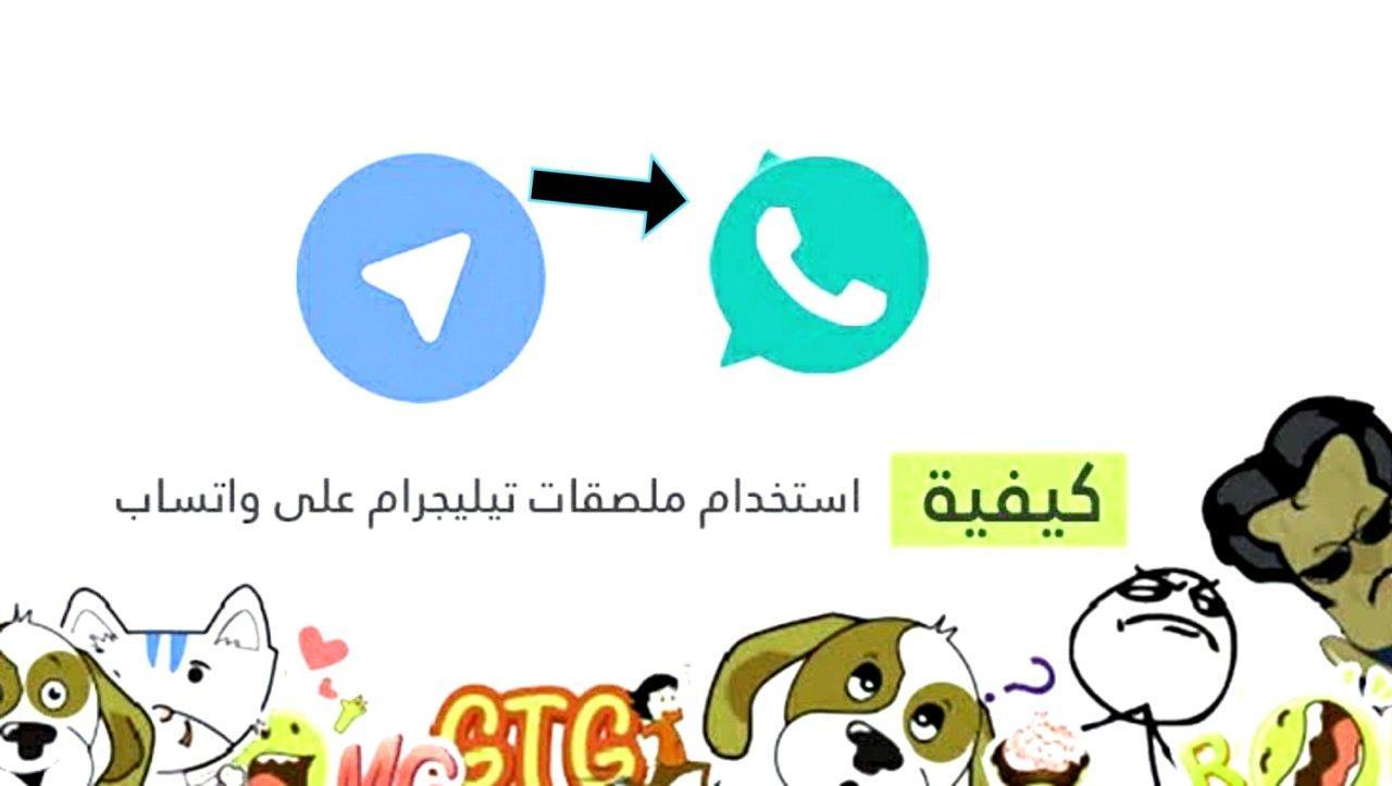 طريقة اضافة ملصقات Telegram على WhatsApp عبر هذا التطبيق الرائع