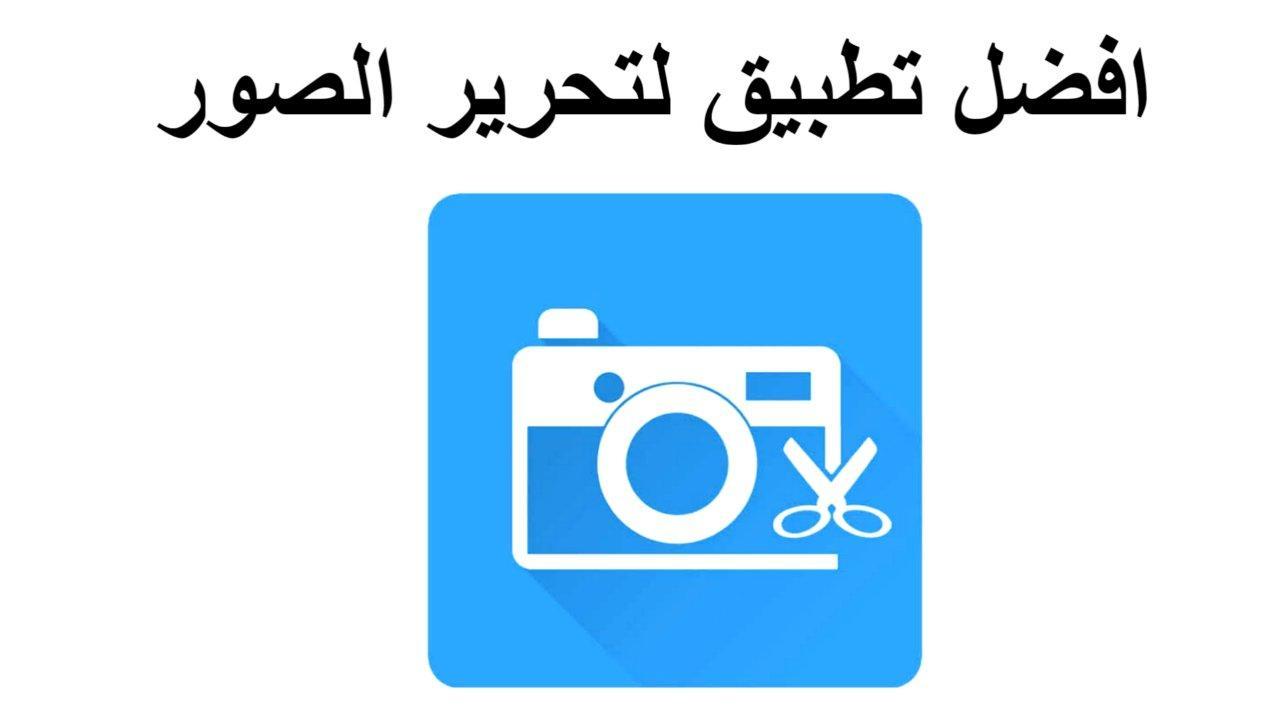 أفضل تطبيق للتعديل على الصور لهواتف الاندرويد