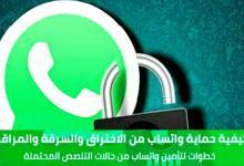 حماية الواتس اب برقم سري وتأمينها من المتطفلين عبر بعض الخطوات البسيطة تابع