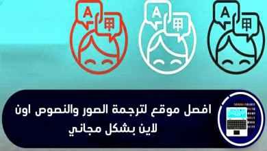 ترجمة بالصور افضل موقع لترجمة النصوص في الصور اون لاين بشكل مجاني