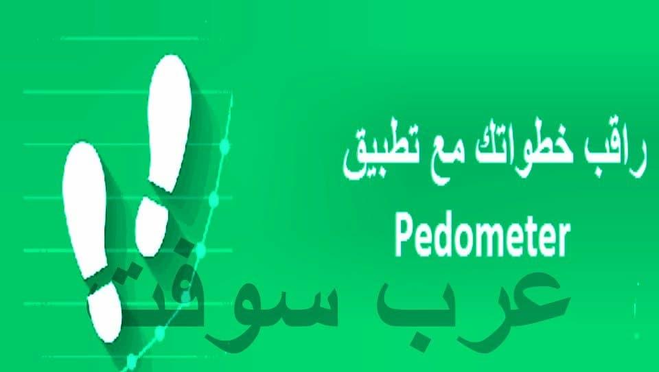 تحميل تطبيق Pedometer افضل برنامج لعد الخطوات والسعرات للأندرويد