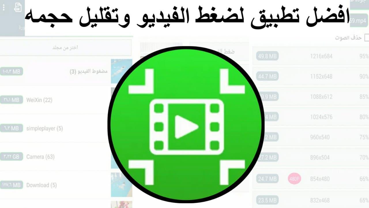 برنامج ضغط الفيديو أفضل تطبيق لتقليل حجم الفيديو على هاتفك الاندرويد