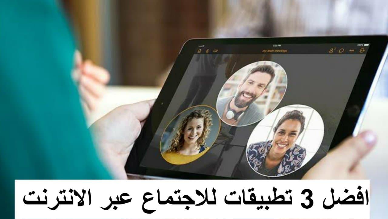 تطبيق الاجتماع عبر الإنترنت افضل 3 تطبيقات للاندرويد لا يعرفها الكثير منكم جديد 2021