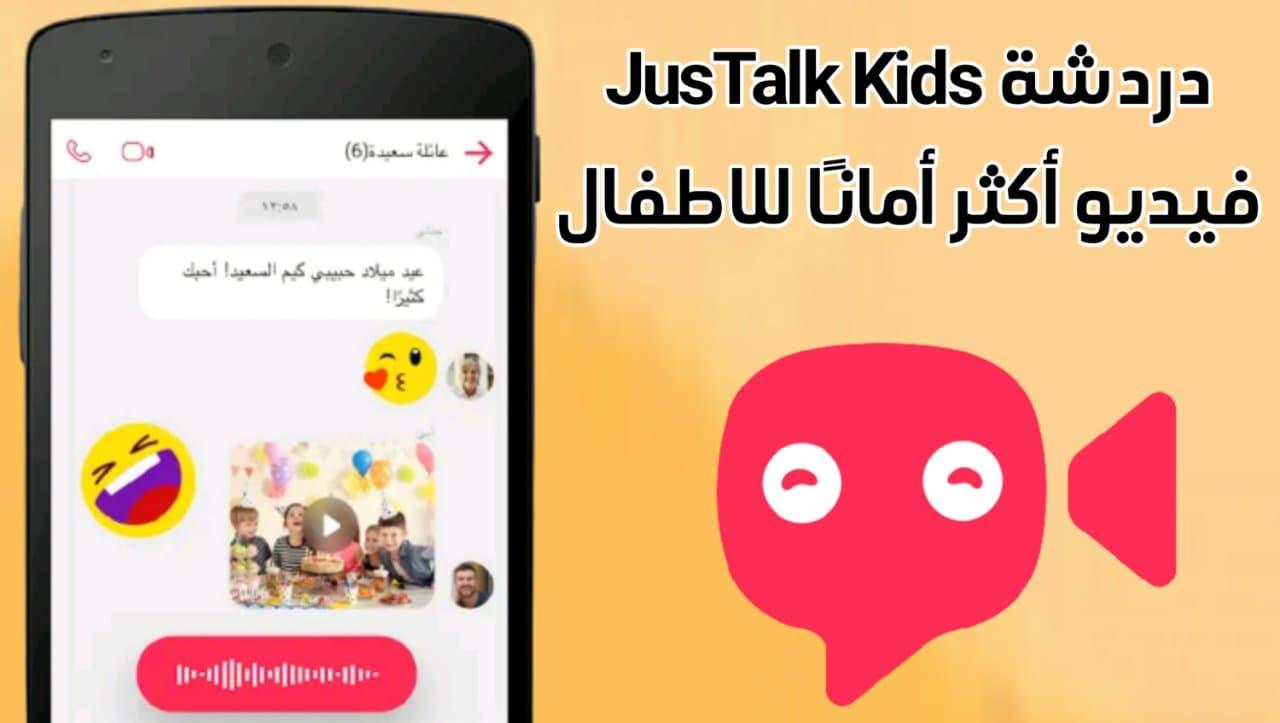 برنامج دردشة للاطفال تطبيق JusTalk افضل برنامج للدردشة الصوتية و الفيديو المجانية مخصص للاطفال