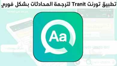 الترجمة الفورية تطبيق تورنت Tranit لترجمة المحادثات بشكل فوري