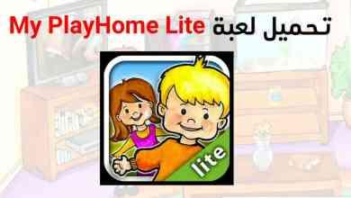 تحميل لعبة My PlayHome Lite ماي بلاي هوم البيت