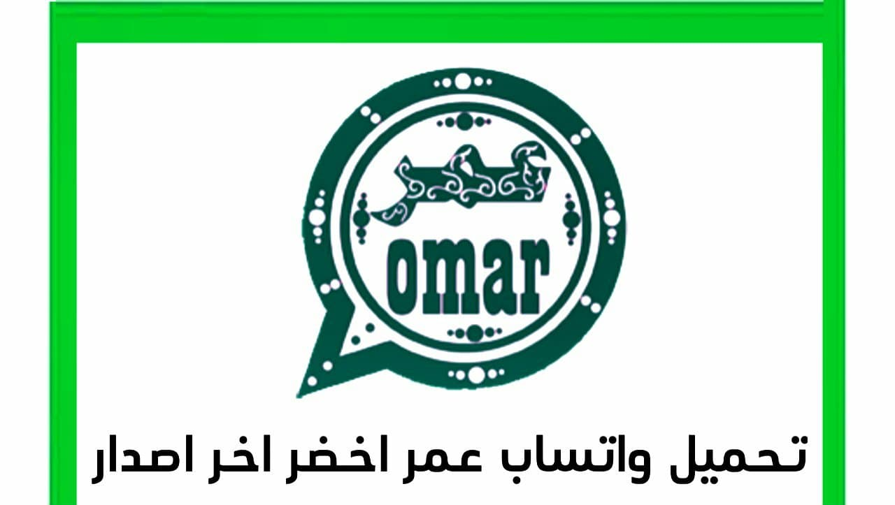 تنزيل واتساب عمر اخضر OB4WhatsApp اخر اصدار ضد الحظر