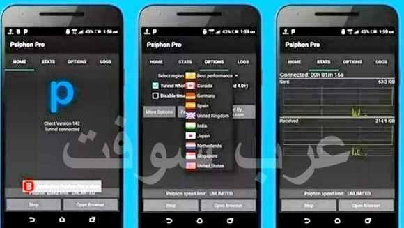 سايفون برو النسخة المدفوعة افضل تطبيق VPN للاندرويد و الايفون