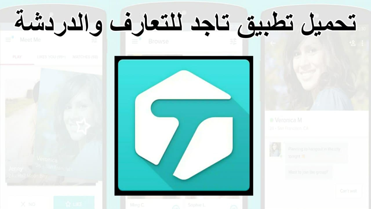 تحميل تطبيق تاجد Tagged افضل برنامج دردشة للاندرويد و الايفون